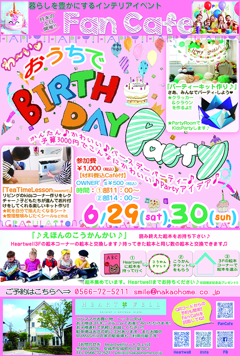 FacCafe第二弾!!BirthdayParty!!