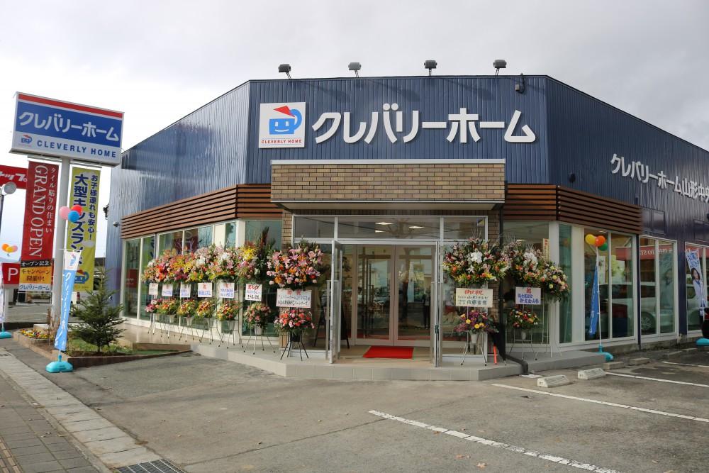 クレバリーホーム山形中央店ショールームオープン記念 ...