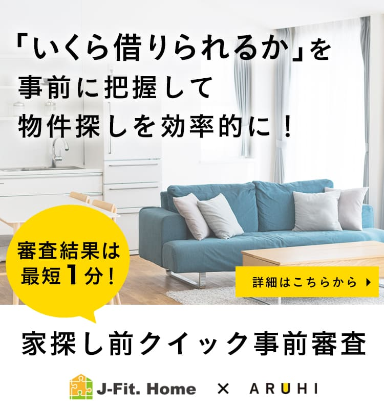 J-Fit.Home×ARUHIpro