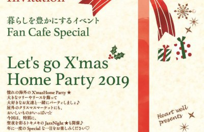 ◆11月Fan Cafe Special「Let's go X'mas Home Party 2019」